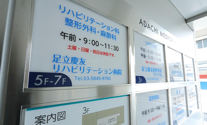 足立慶友リハビリテーション病院の写真1